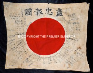 Japan. Lieutenant General Hakusan Umakyo (Army Medical branch) Battle/Prayer flag.Circa.1940's