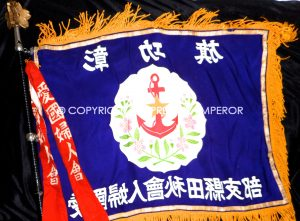 JAPAN. Japanese Patriotic Women's Association (Aikoku Fujinkai) Parade Banner complete.Circa.1935-1944