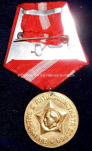 Bulgaria. Medal for Participation in the Anti-fascist Struggle.(Partisan medal).