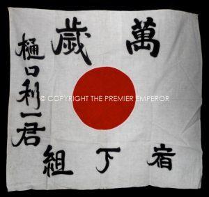 """Japan: Japanese Prayer/Battle flag. """"BANZAI!"""" (Long Live the Emperor) Circa.1939/45"""